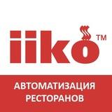 ПО для автоматизации ресторана IIKO