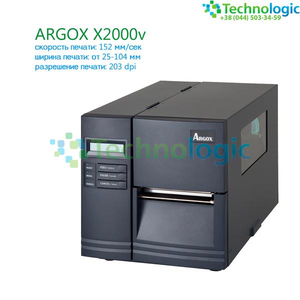 Промышленный принтер Argox X2000v